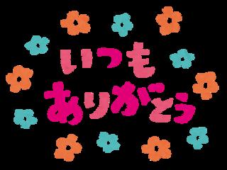 itsumoarigatou_title.png